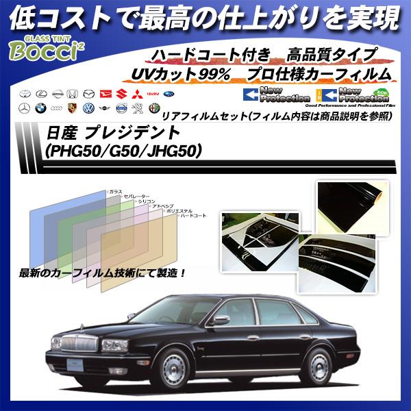 日産 プレジデント (PHG50/G50/JHG50) ニュープロテクション カット済みカーフィルム リアセットの詳細を見る