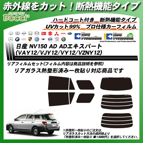 日産 NV150 AD ADエキスパート (VAY12/VJY12/VY12/VZNY12) IRニュープロテクション 熱整形済み一枚貼りあり カット済みカーフィルム リアセットの詳細を見る
