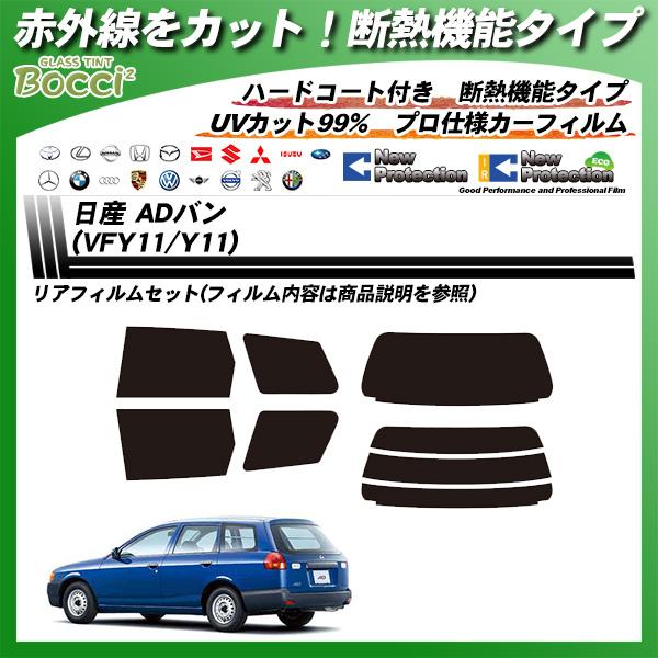 日産 ADバン (VFY11/Y11) IRニュープロテクション カット済みカーフィルム リアセットの詳細を見る