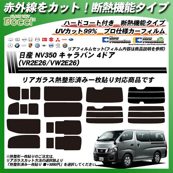 日産 NV350 キャラバン 4ドア (VR2E26/VW2E26) IRニュープロテクション 熱整形済み一枚貼りあり カーフィルム カット済み UVカット リアセット スモークの詳細を見る