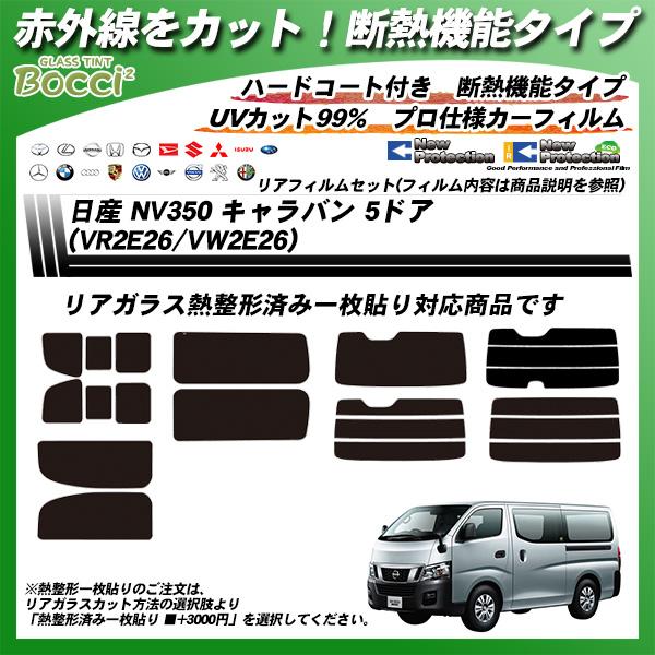 日産 NV350 キャラバン 5ドア (VR2E26/VW2E26) IRニュープロテクション 熱整形済み一枚貼りあり カット済みカーフィルム リアセットの詳細を見る