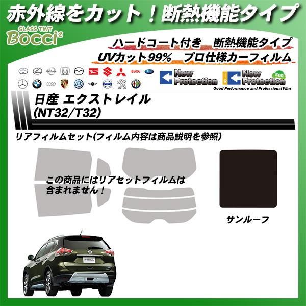 日産 エクストレイル (NT32/T32 ) IRニュープロテクション サンルーフ用 カット済みカーフィルムの詳細を見る