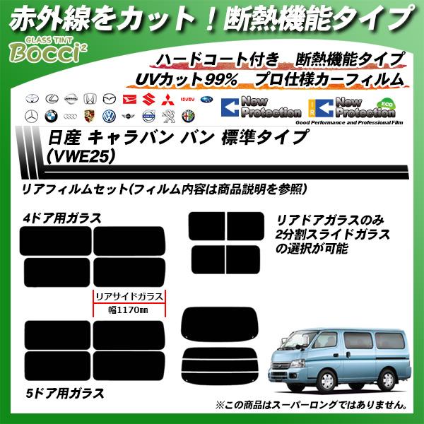 日産 キャラバン バン 標準タイプ (VWE25) IRニュープロテクション カーフィルム カット済み UVカット リアセット スモークの詳細を見る