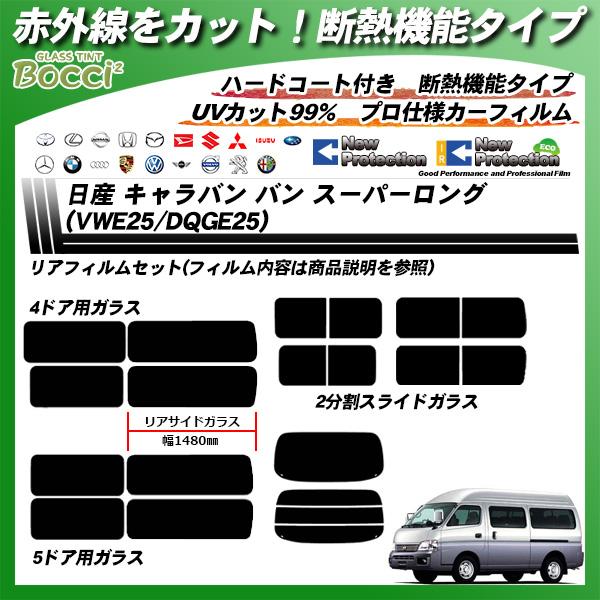 日産 キャラバン バン スーパーロング (VWE25/DQGE25) IRニュープロテクション カット済みカーフィルム リアセットの詳細を見る