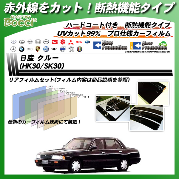 日産 クルー (HK30/SK30) IRニュープロテクション カット済みカーフィルム リアセットの詳細を見る