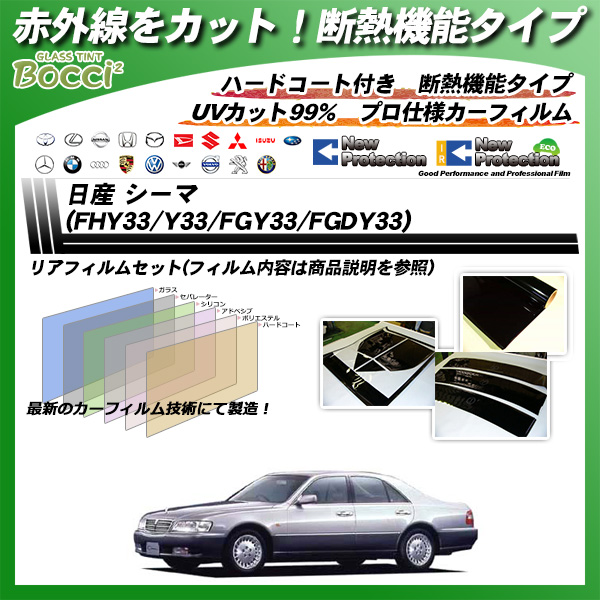 日産 シーマ (FHY33/Y33/FGY33/FGDY33) IRニュープロテクション カット済みカーフィルム リアセットの詳細を見る