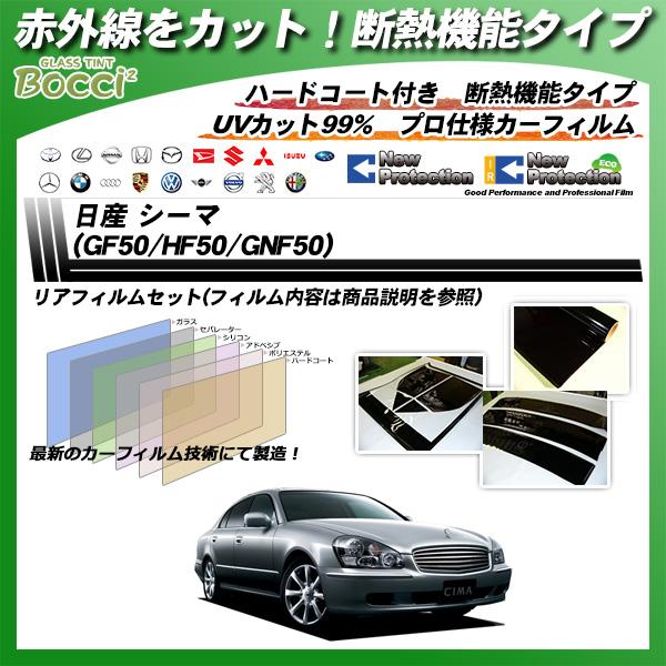 日産 シーマ (GF50/HF50/GNF50) IRニュープロテクション カット済みカーフィルム リアセットの詳細を見る