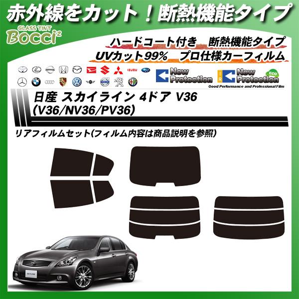 日産 スカイライン 4ドア V36 (V36/NV36/PV36) IRニュープロテクション カット済みカーフィルム リアセットの詳細を見る