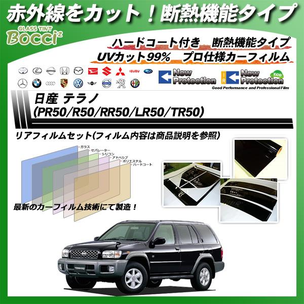 日産 テラノ (PR50/R50/RR50/LR50/TR50) IRニュープロテクション カット済みカーフィルム リアセットの詳細を見る