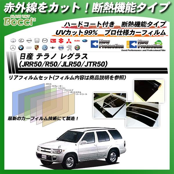 日産 テラノ レグラス (JRR50/R50/JLR50/JTR50) IRニュープロテクション カット済みカーフィルム リアセットの詳細を見る