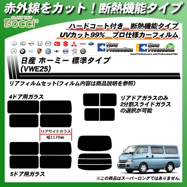 日産 ホーミー 標準タイプ (VWE25) IRニュープロテクション カット済みカーフィルム リアセットの詳細を見る