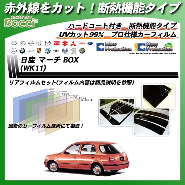 日産 マーチ BOX (WK11) IRニュープロテクション カーフィルム カット済み UVカット リアセット スモークの詳細を見る