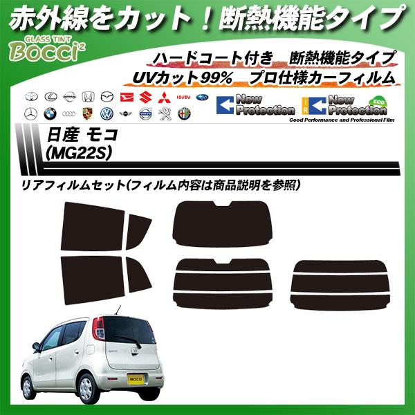日産 モコ (MG22S) IRニュープロテクション カット済みカーフィルム リアセットの詳細を見る