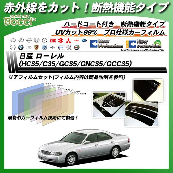 日産 ローレル (HC35/C35/GC35/GNC35/GCC35) IRニュープロテクション カット済みカーフィルム リアセットの詳細を見る