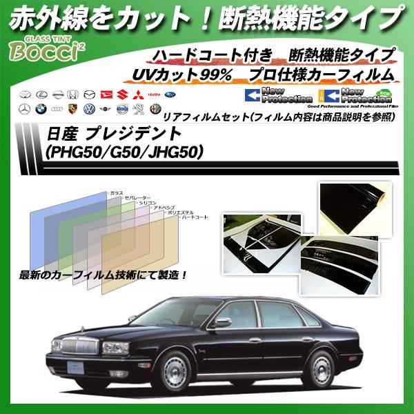 日産 プレジデント (PHG50/G50/JHG50) IRニュープロテクション カット済みカーフィルム リアセットの詳細を見る