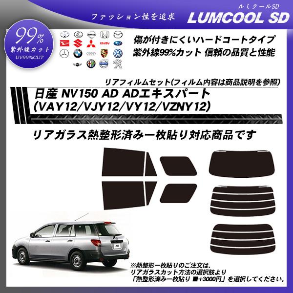 日産 NV150 AD ADエキスパート (VAY12/VJY12/VY12/VZNY12) ルミクールSD 熱整形済み一枚貼りあり カーフィルム カット済み UVカット リアセット スモークの詳細を見る