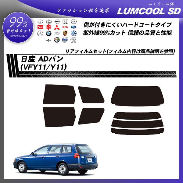日産 ADバン (VFY11/Y11) ルミクールSD カット済みカーフィルム リアセットの詳細を見る