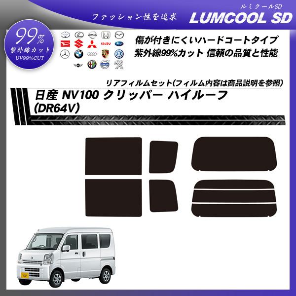 日産 NV100 クリッパー ハイルーフ (DR64V) ルミクールSD カット済みカーフィルム リアセットの詳細を見る