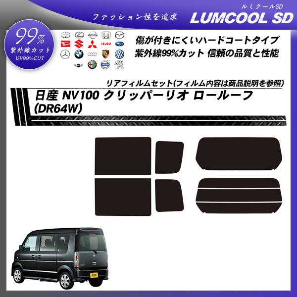 日産 NV100 クリッパーリオ ロールーフ (DR64W) ルミクールSD カット済みカーフィルム リアセットの詳細を見る