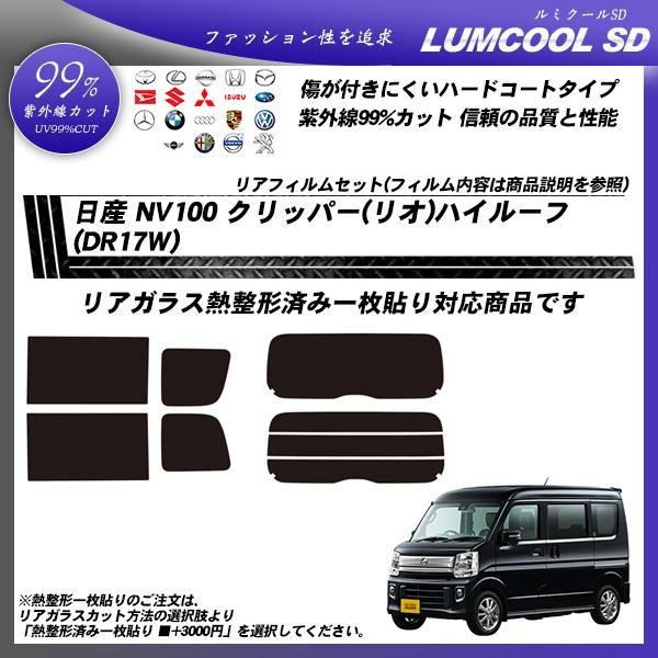 日産 NV100 クリッパー(リオ)ハイルーフ (DR17W) ルミクールSD 熱整形済み一枚貼りあり カーフィルム カット済み UVカット リアセット スモークの詳細を見る