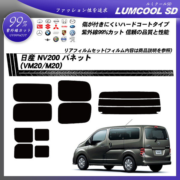 日産 NV200 バネット (VM20/M20) ルミクールSD カット済みカーフィルム リアセット