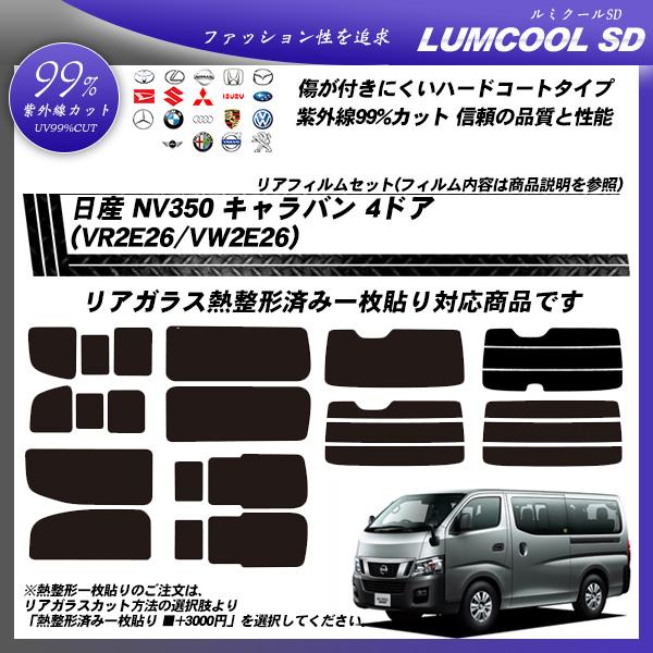 日産 NV350 キャラバン 4ドア (VR2E26/VW2E26) ルミクールSD 熱整形済み一枚貼りあり カーフィルム カット済み UVカット リアセット スモークの詳細を見る
