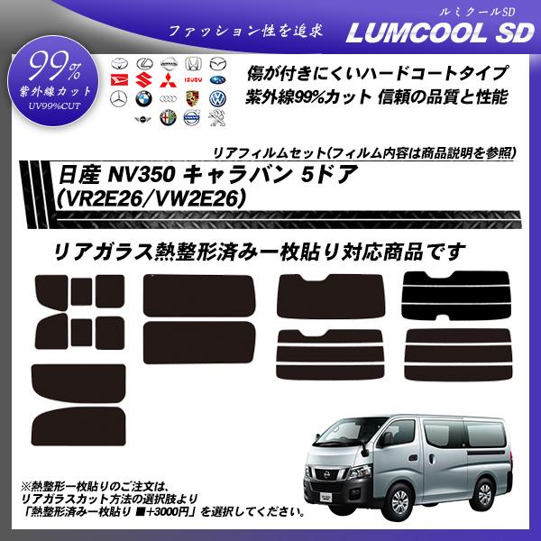 日産 NV350 キャラバン 5ドア (VR2E26/VW2E26) ルミクールSD 熱整形済み一枚貼りあり カーフィルム カット済み UVカット リアセット スモークの詳細を見る