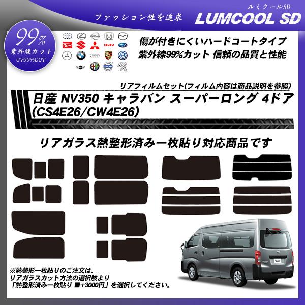 日産 NV350 キャラバン スーパーロング 4ドア (CW8E26/CS4E26/CW4E26) ルミクールSD 熱整形済み一枚貼りあり カーフィルム カット済み UVカット リアセット スモークの詳細を見る
