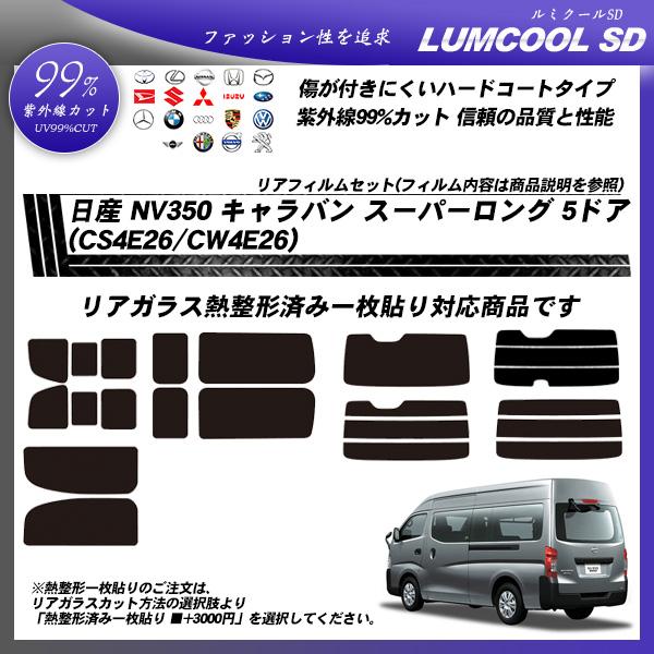 日産 NV350 キャラバン スーパーロング 5ドア (CW8E26/CS4E26/CW4E26) ルミクールSD 熱整形済み一枚貼りあり カーフィルム カット済み UVカット リアセット スモークの詳細を見る