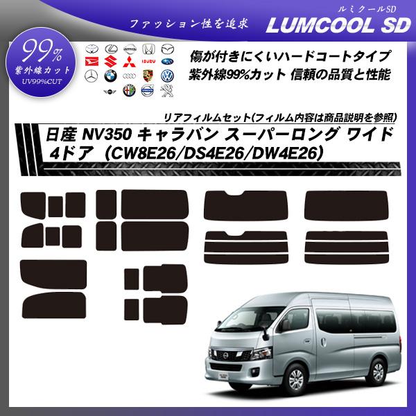 日産 NV350 キャラバン スーパーロング ワイド 4ドア (CW8E26/DS4E26/DW4E26) ルミクールSD カット済みカーフィルム リアセットの詳細を見る
