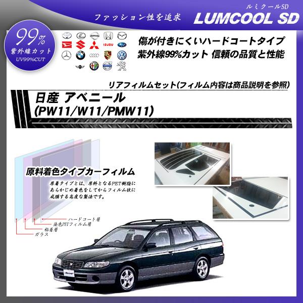 日産 アベニール (PW11/W11/PMW11) ルミクールSD カット済みカーフィルム リアセットの詳細を見る