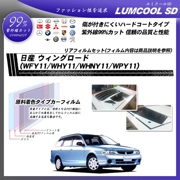 日産 ウィングロード (WFY11/WHY11/WHNY11/WPY11) ルミクールSD カット済みカーフィルム リアセットの詳細を見る