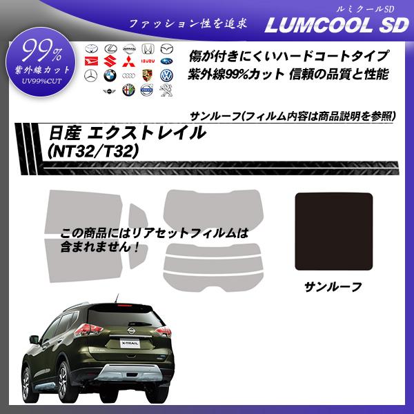 日産 エクストレイル (NT32/T32) サンルーフ用 ルミクールSD カーフィルム カット済み UVカット スモークの詳細を見る