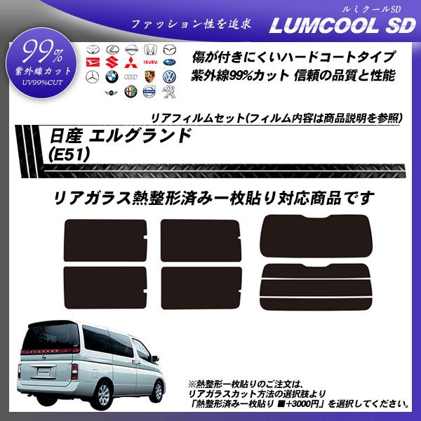 日産 エルグランド (E51) ルミクールSD 熱整形済み一枚貼りあり カーフィルム カット済み UVカット リアセット スモークの詳細を見る