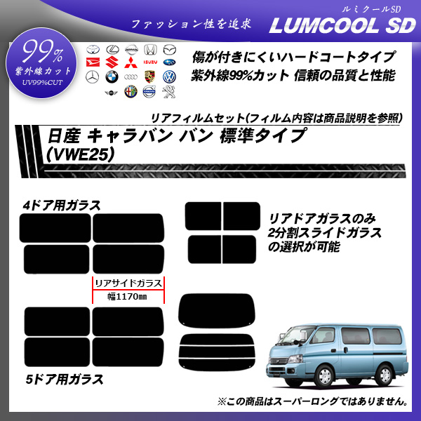 日産 キャラバン バン 標準タイプ (VWE25) ルミクールSD カーフィルム カット済み UVカット リアセット スモークの詳細を見る
