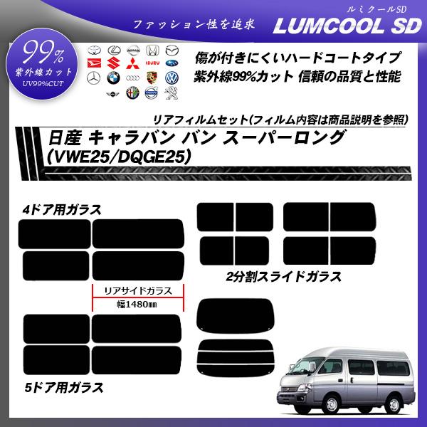 日産 キャラバン バン スーパーロング (VWE25/DQGE25) ルミクールSD カット済みカーフィルム リアセットの詳細を見る