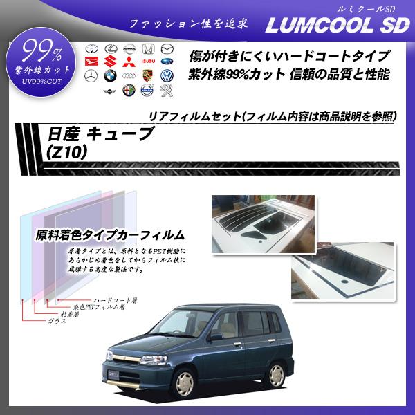 日産 キューブ (Z10) ルミクールSD カット済みカーフィルム リアセットの詳細を見る