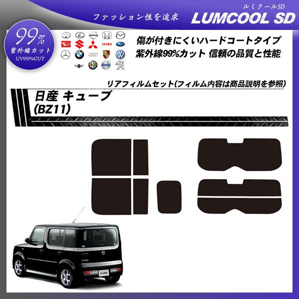 日産 キューブ (BZ11) ルミクールSD カット済みカーフィルム リアセット