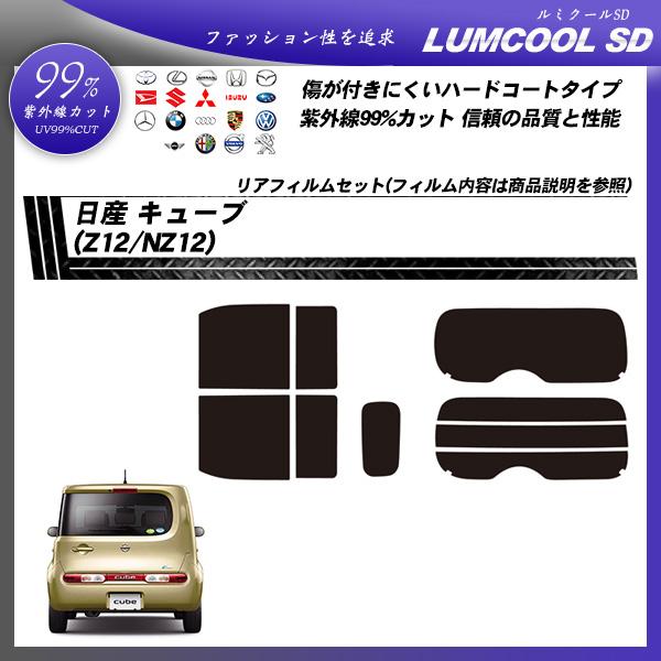 日産 キューブ (Z12/NZ12) ルミクールSD カット済みカーフィルム リアセットの詳細を見る