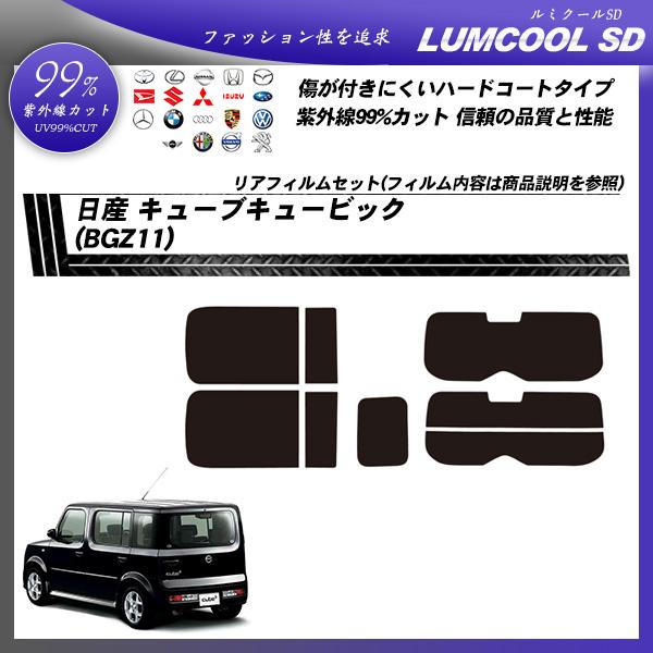 日産 キューブキュービック (BGZ11) ルミクールSD カット済みカーフィルム リアセットの詳細を見る