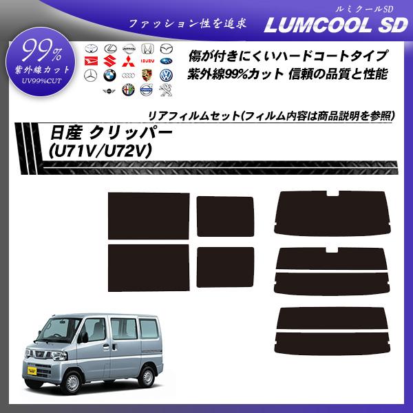 日産 クリッパー (U71V/U72V) ルミクールSD カット済みカーフィルム リアセットの詳細を見る