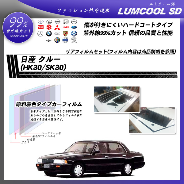 日産 クルー (HK30/SK30) ルミクールSD カット済みカーフィルム リアセットの詳細を見る