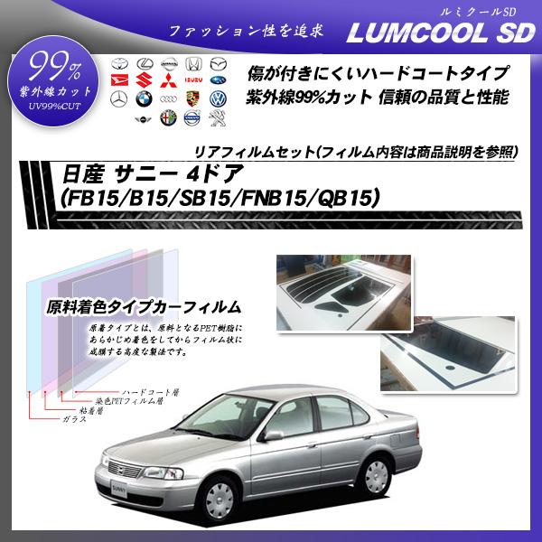 日産 サニー 4ドア (FB15/B15/SB15/FNB15/QB15) ルミクールSD カット済みカーフィルム リアセットの詳細を見る
