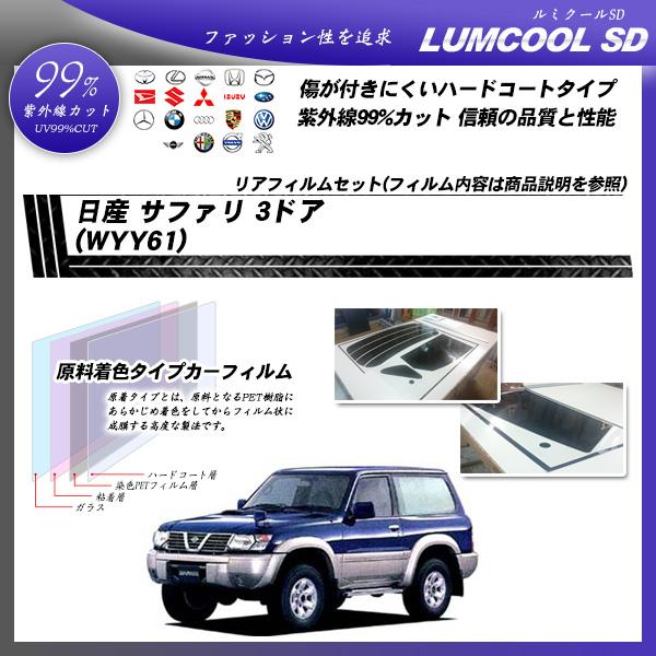 日産 サファリ 3ドア (WYY61) ルミクールSD カット済みカーフィルム リアセットの詳細を見る
