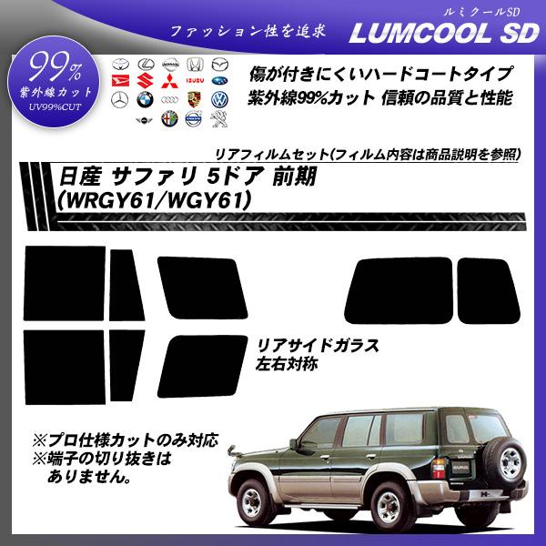 日産 サファリ 5ドア 前期 (WRGY61/WGY61) ルミクールSD カット済みカーフィルム リアセットの詳細を見る