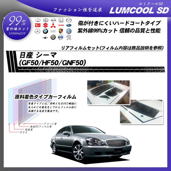 日産 シーマ (GF50/HF50/GNF50) ルミクールSD カット済みカーフィルム リアセットの詳細を見る