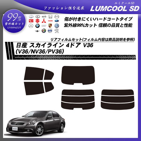 日産 スカイライン 4ドア R36 (V36/NV36/PV36) ルミクールSD カット済みカーフィルム リアセットの詳細を見る