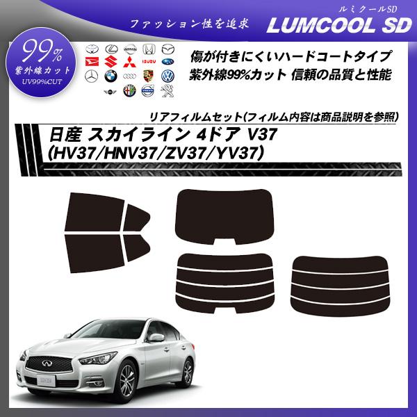 日産 スカイライン 4ドア V37 (HV37/HNV37/ZV37/YV37) ルミクールSD カット済みカーフィルム リアセットの詳細を見る