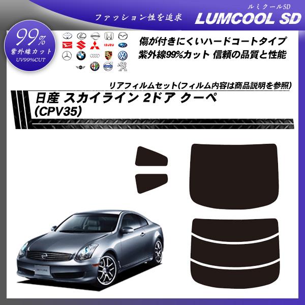 日産 スカイライン 2ドア R35 (CPV35) ルミクールSD カット済みカーフィルム リアセットの詳細を見る