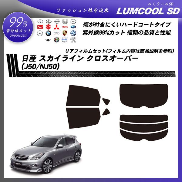 日産 スカイライン クロスオーバー (J50/NJ50) ルミクールSD カット済みカーフィルム リアセット